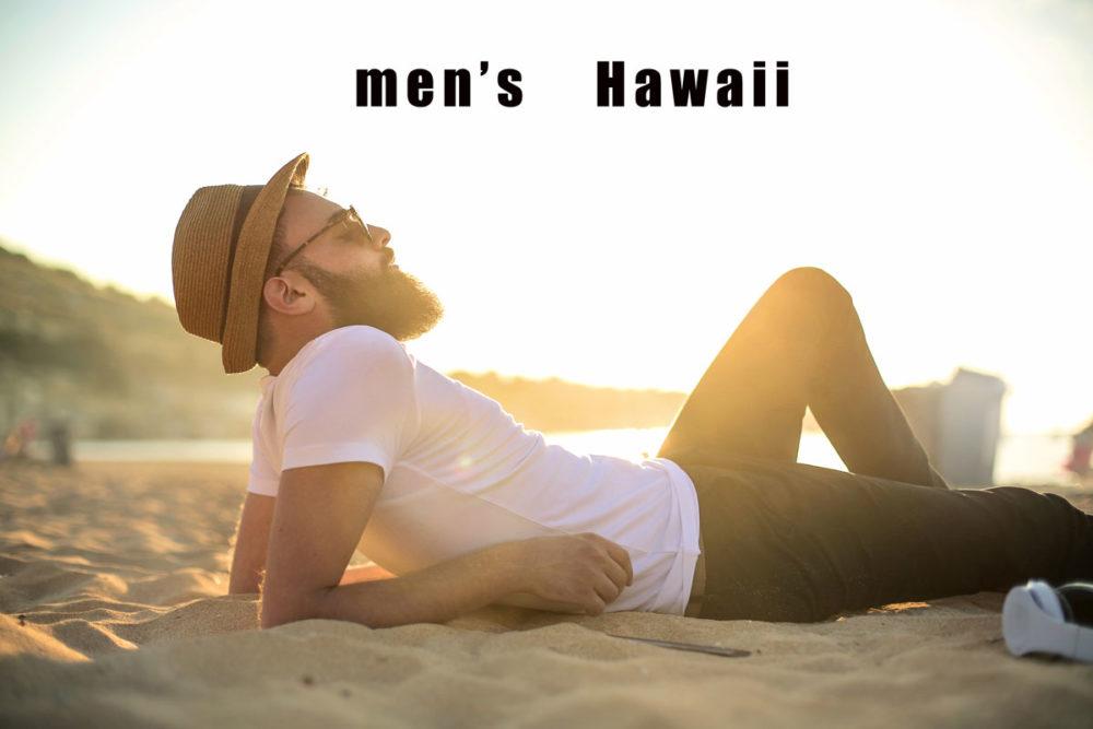 ハワイ メンズ