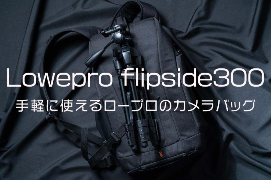 Lowepro flipside300