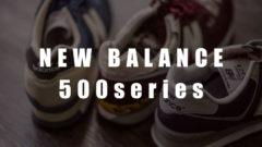 ③ニューバランス500番台詳細