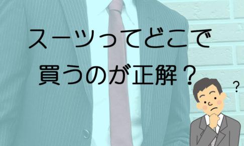 スーツはどこで買うか