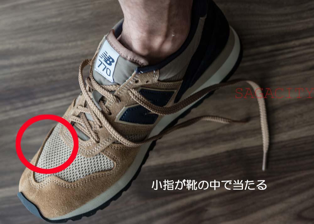 靴の中で小指が当たる