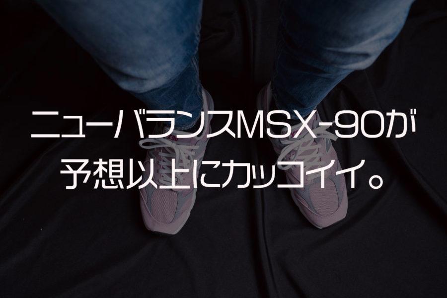 ニューバランスMSX-90
