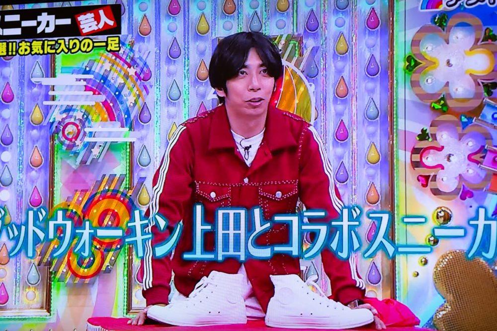 アメトークスニーカー芸人グッドウォーキング上田