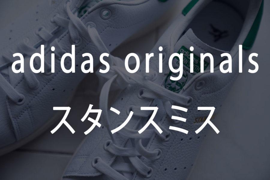 adidasoriginals スタンスミス