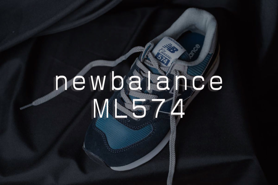 ニューバランスML574レビュー