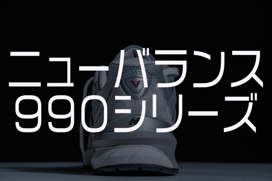 990番シリーズまとめ