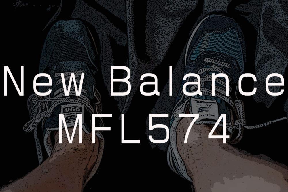 ニューバランスMFL574
