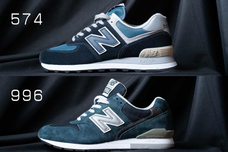 ニューバランス574と996比較