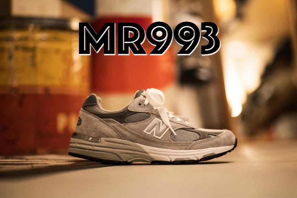 ニューバランスMR993