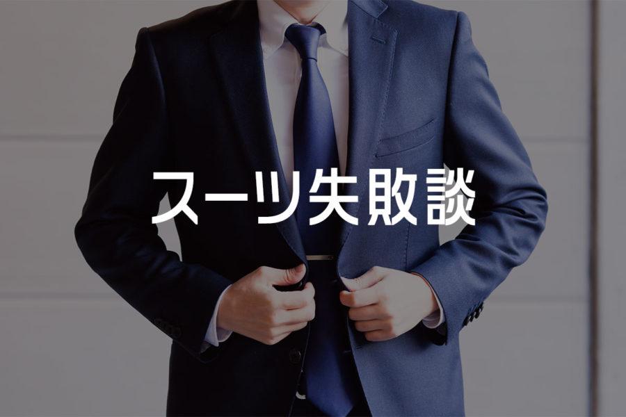 スーツ失敗談