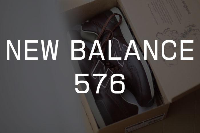 ニューバランス576