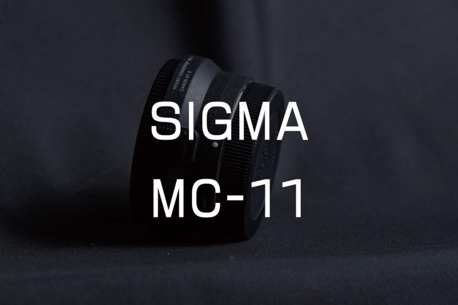 シグマMC-11