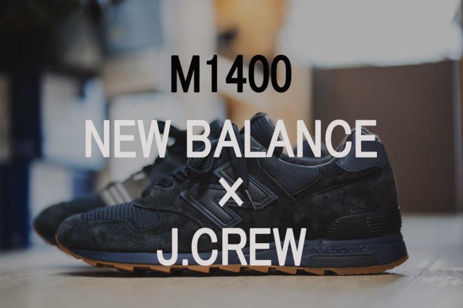ニューバランス×ジェイ・クルーのM1400