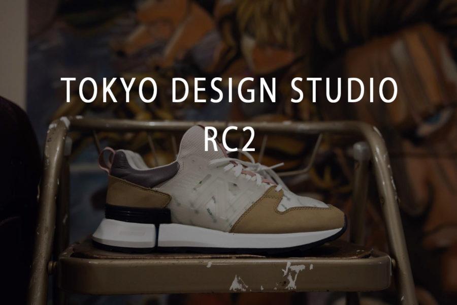 ニューバランス 東京デザインスタジオ RC2