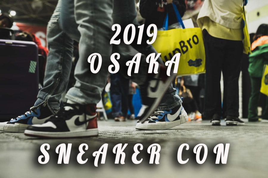 2019年 大阪 スニーカーコン