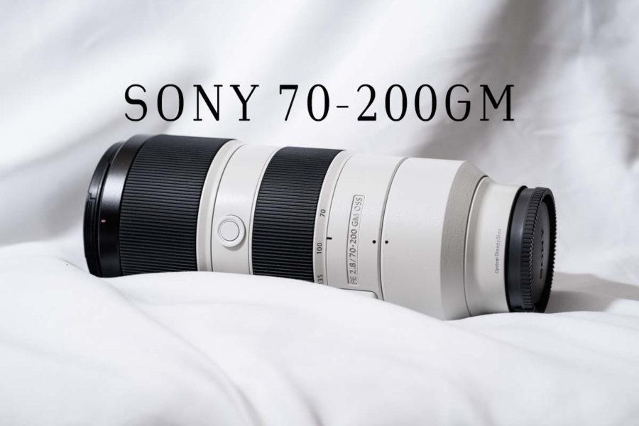 ソニー70-200GM2.8