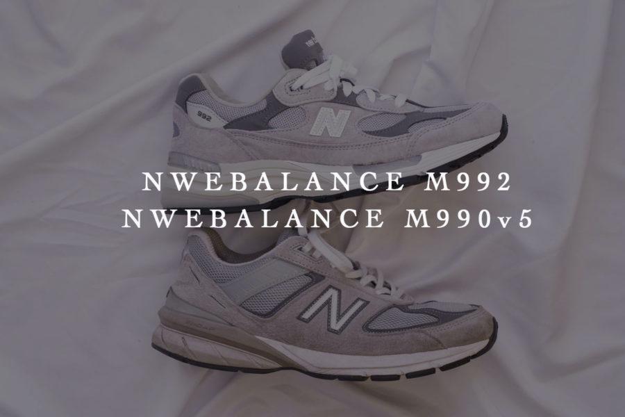 ニューバランス992と990v5