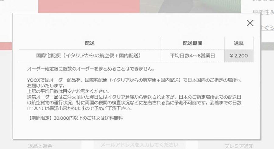 YOOX配送料、送料